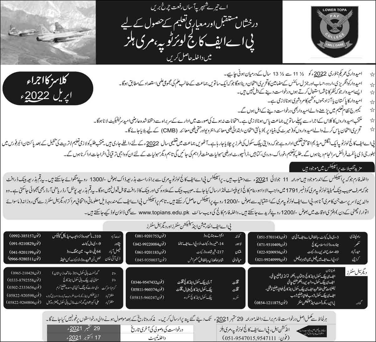 PAF College Lower Topa Murree Admission 8th Class 2021-2022